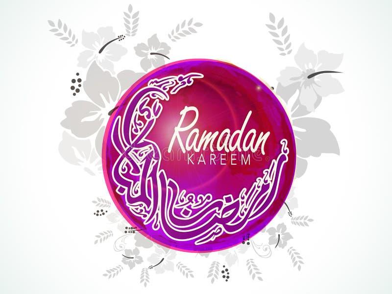 Autocollant, étiquette ou label avec le texte arabe pour Ramadan Kareem illustration de vecteur