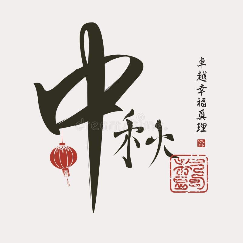 Autunno del geroglifico e lanterna di carta giapponese royalty illustrazione gratis