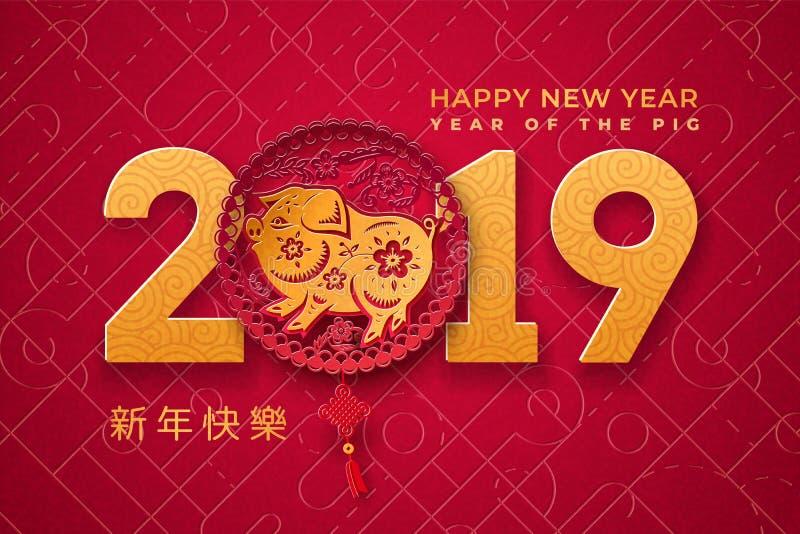 Avant d'almanach avec le porc pendant 2019 nouvelles années chinoises illustration libre de droits