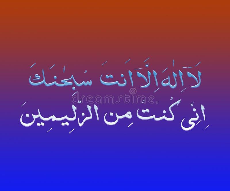 Ayat E Karima lub modlitwa Yunus Arabscy Islamscy wersety ilustracji