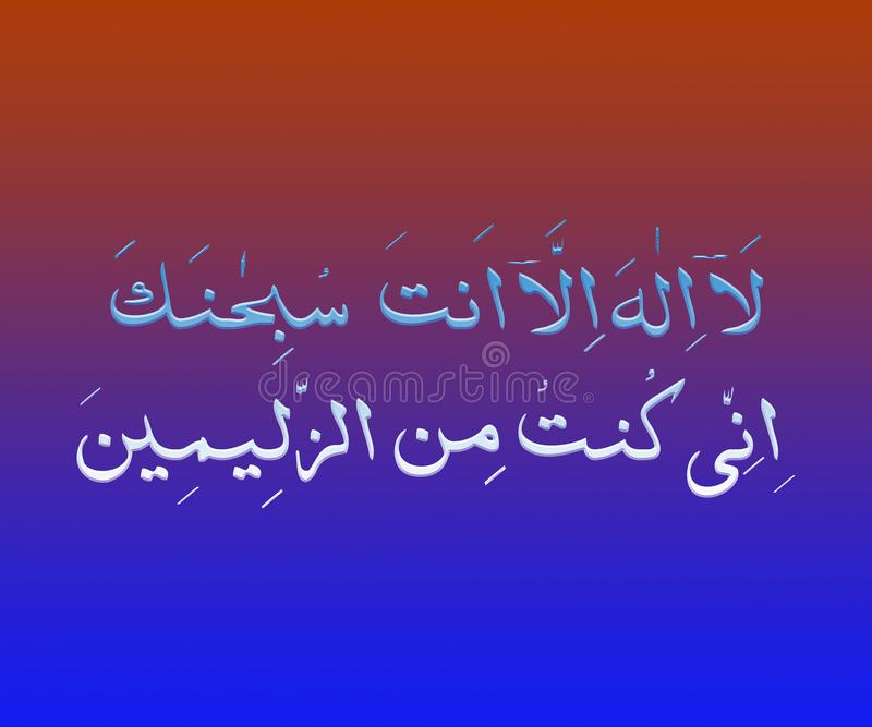Ayat E Karima ou prière de Yunus Arabic Islamic Verses illustration stock