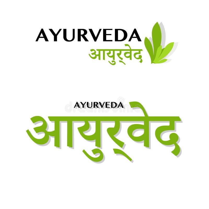 Ayurveda logo. Vector illustration on white background royalty free illustration