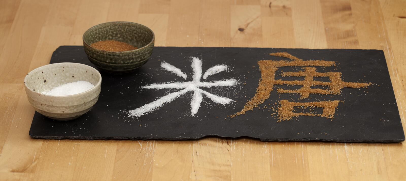 Azúcar del carácter chino imágenes de archivo libres de regalías