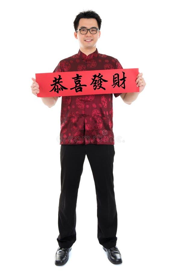 Azjatyckiego Chińskiego cheongsam mienia męska przyśpiewka fotografia stock