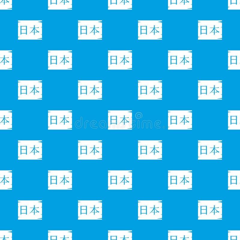 Azul sem emenda do teste padrão japonês dos caráteres ilustração royalty free