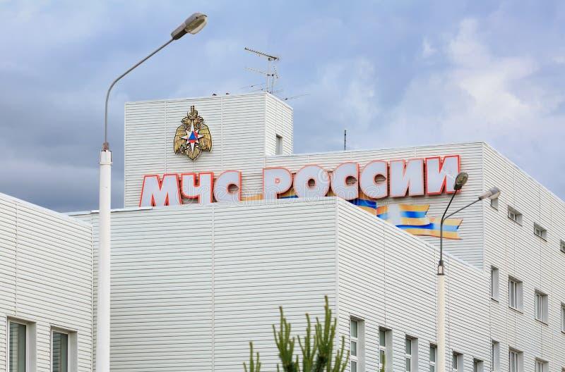 Bâtiment du ministère russe de la situation d'urgence à la base de formation du centre de délivrance de Noginsk Ville de Noginsk, photographie stock libre de droits