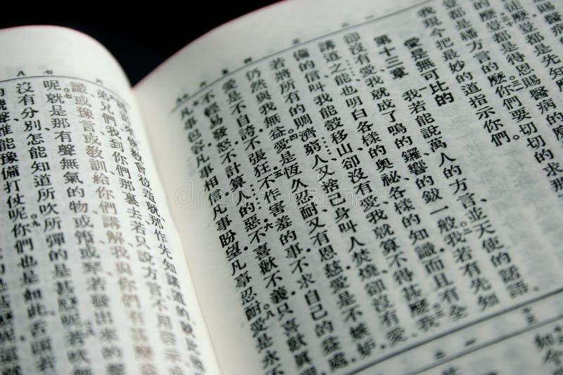 A Bíblia chinesa imagem de stock
