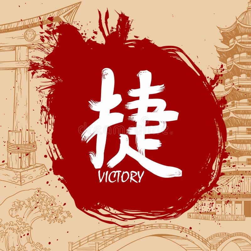 Bürste gezeichnetes japanisches Kandschi mit Bedeutung vektor abbildung