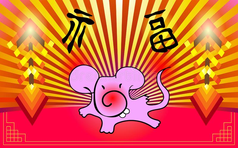 Background 2020 from fireworks rockets with cuneiform and pink Chinese Zodiac mouse in donghua, manga style. Translation- Fortune. Greeting card with little royalty free stock photos