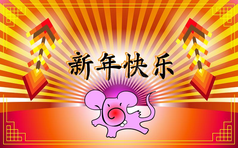 Background 2020 from fireworks rockets with cuneiform and pink Chinese Zodiac mouse in donghua, manga style. Translation-happy new royalty free stock photos