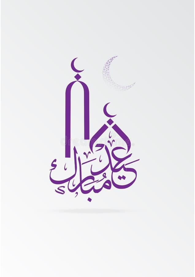 Bakgrund för Eid Mubarak hälsningbaner som är islamisk med den arabiska modellvektorillustrationen royaltyfri illustrationer