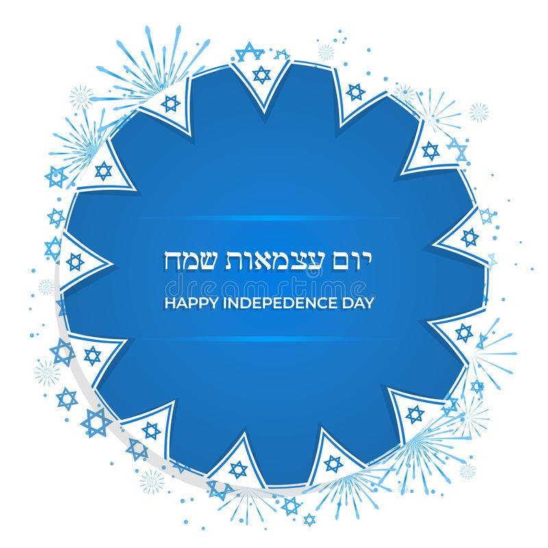 Bakgrund för Israel självständighetsdagenbaner med Israel flaggor och fyrverkerier stock illustrationer