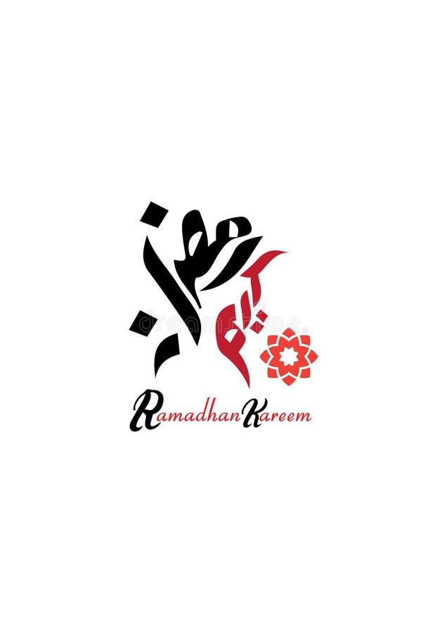 Bakgrund för Ramadan Kareem härlig hälsningkort med arabisk kalligrafi som betyder Ramadan Kareem stock illustrationer