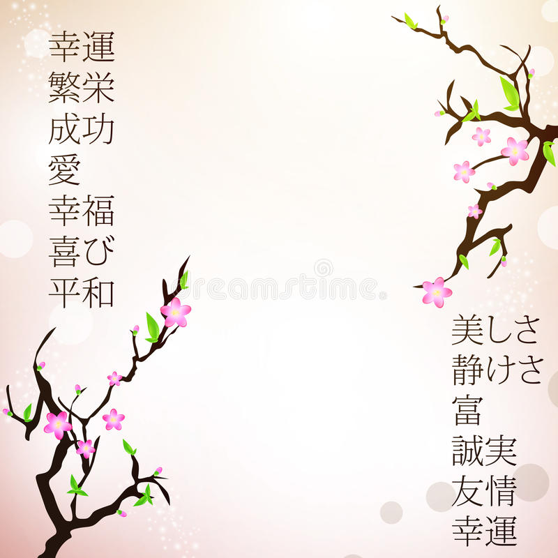 bakgrundsjapan bevekelsegrund royaltyfri illustrationer