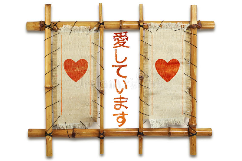 Bamboo Billboard with heart and love words stock images
