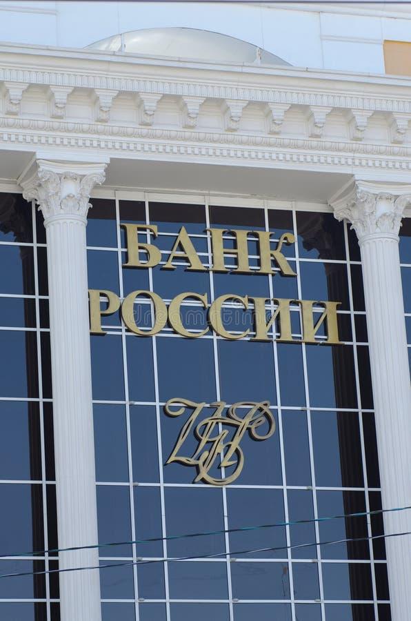 Banco central de la Federación Rusa imagenes de archivo