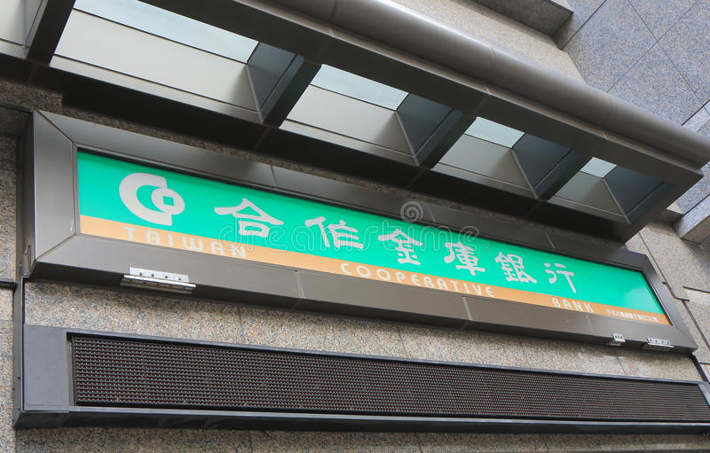 Banco cooperativo Taipei de Taiwán fotos de archivo libres de regalías