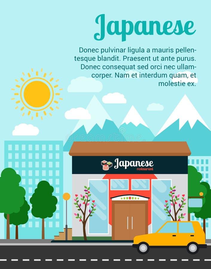 Bandeira da propaganda do restaurante japonês ilustração royalty free