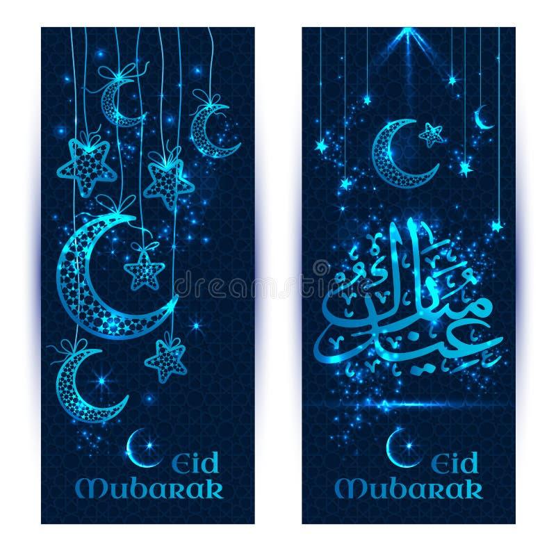 Bandeiras do cumprimento da celebração de Eid Mubarak ilustração royalty free