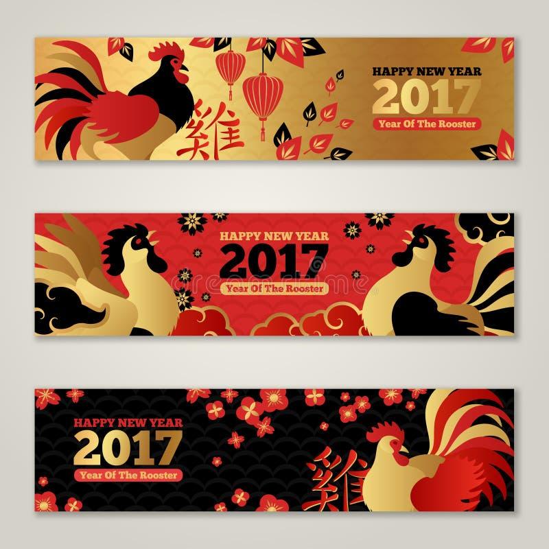 Bandeiras horizontais com o galo chinês do ano novo ilustração stock