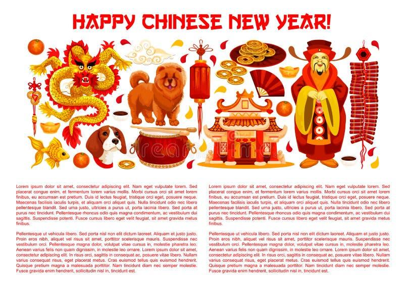 Bandera china del Año Nuevo con símbolos asiáticos del día de fiesta ilustración del vector