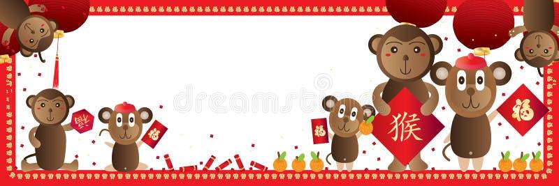 Bandera del chino del zodiaco del mono libre illustration