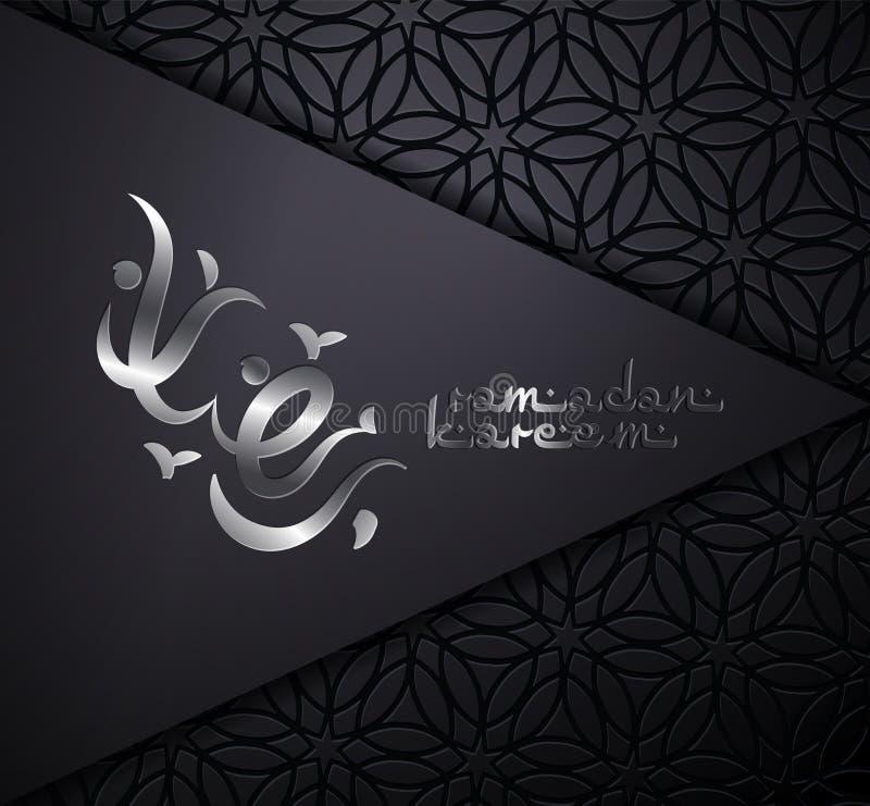 Bandera del concepto de Ramadan Kareem con los modelos geométricos islámicos, la luna creciente y la estrella Ilustración del vec libre illustration