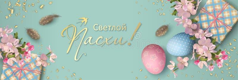 Bandera del día de fiesta de Pascua ilustración del vector