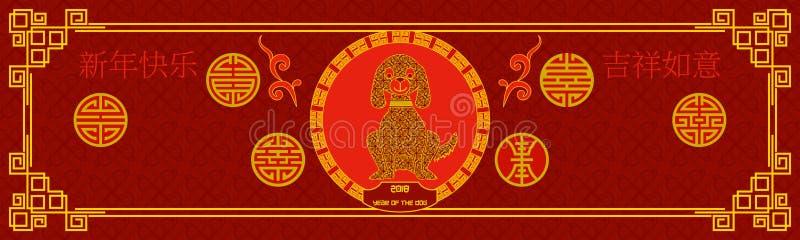 Bandera horizontal china del Año Nuevo 2018 Perro del oro en rojo Feliz Año Nuevo de la traducción del jeroglífico y buena suerte stock de ilustración