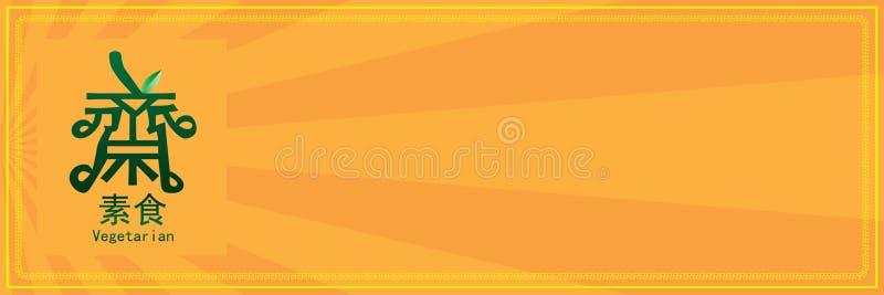 Bandera vegetariana china stock de ilustración