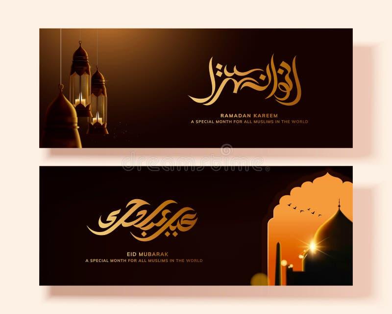 Banderas de Ramadan Kareem fijadas ilustración del vector