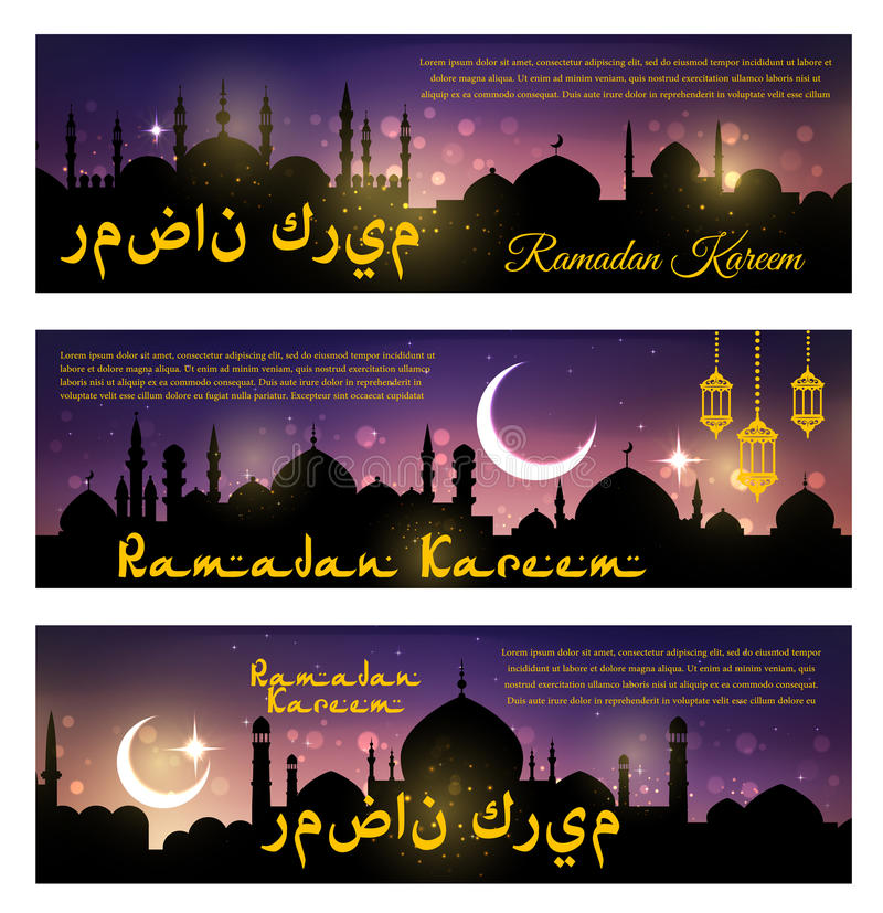 Banderas del saludo del día de fiesta de Ramadan Kareem del vector fijadas ilustración del vector