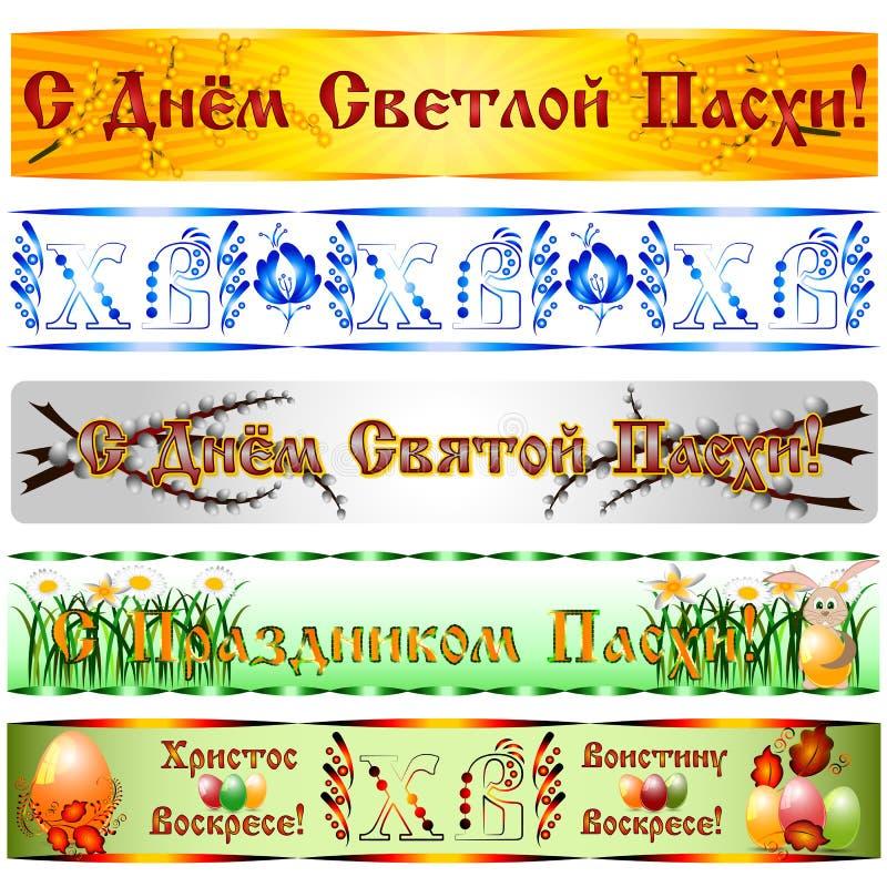 Baner etiketter med rysshälsningar för påsk i olika prydnader stock illustrationer