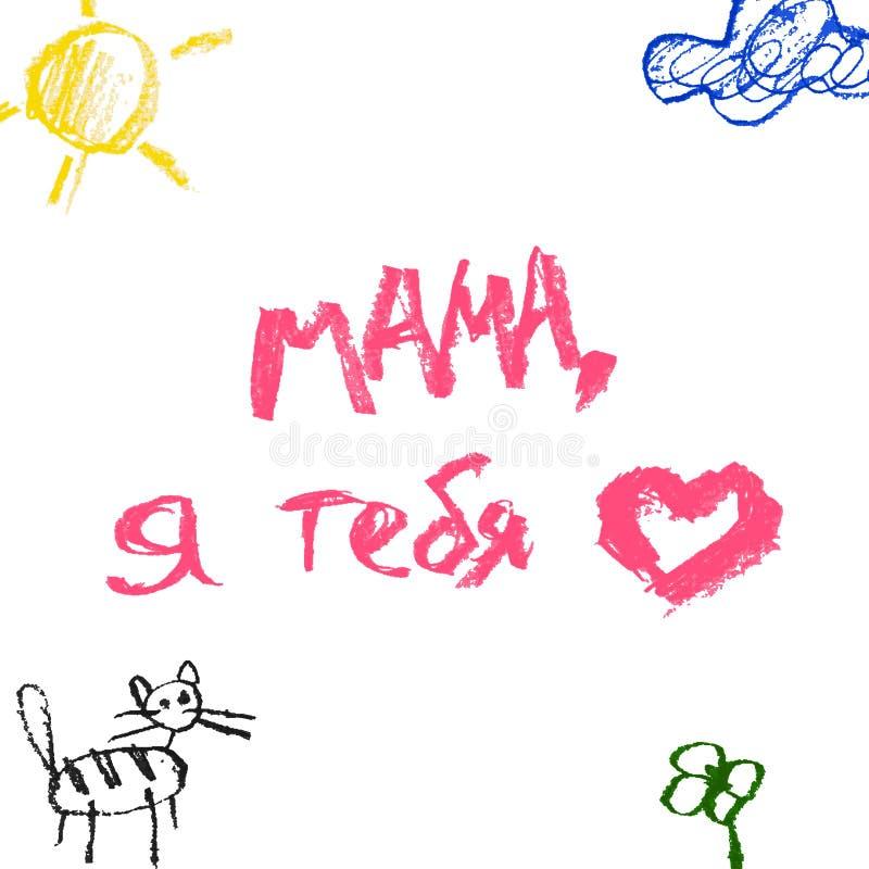 Baner för moderdag Affisch i krita Blått moln, gul sol, blomma och katt på vit bakgrund också vektor för coreldrawillustration royaltyfri illustrationer