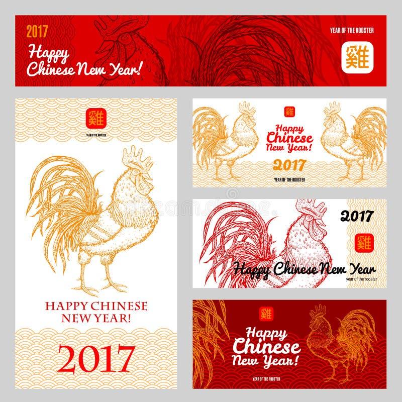 Baner ställde in med en tupp, textsymbolet av det 2017 kinesiska nya året Reklamblad affischer, symboler, logoer, lyckönskan vektor illustrationer