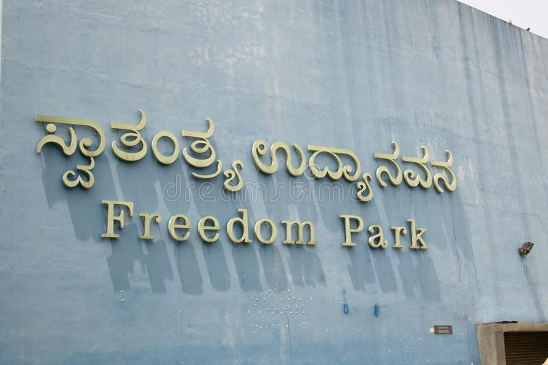 Bangalore, Karnataka India-June 04 2019 :Entrance of Freedom park bengalore, Karnataka. Bangalore, Karnataka India-June 04 2019 :Entrance of Freedom park stock photography
