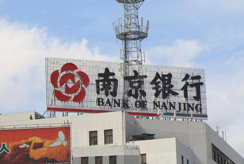 Bank av Nanjing Kina royaltyfria foton