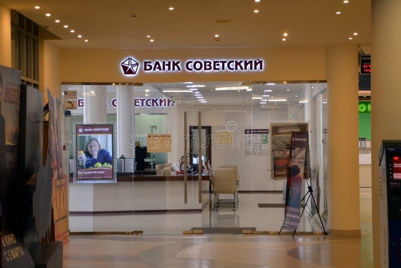Bank Sovetsky (Sovjetbank) in St. Petersburg royalty-vrije stock afbeeldingen