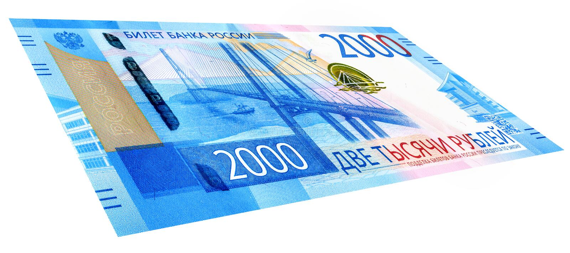 Bankbiljet van twee duizend Russische roebels Document munt van Russi stock afbeeldingen