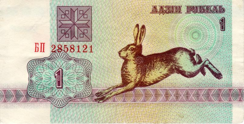 Banknote of 1 ruble 1992 Belarus front side stock images