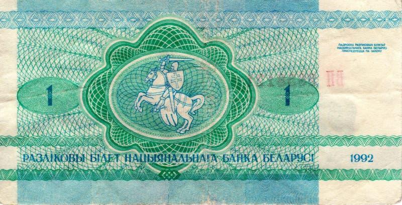 Банкнота 1 рубль 1992 года беларусь оборотная сторона stock images