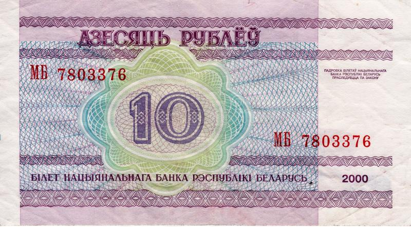 Banknote 10 rubles 1992 Belarus royalty free stock photos