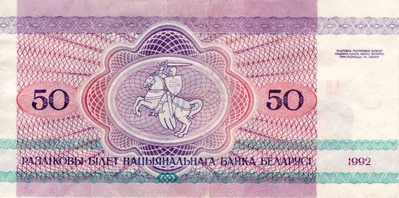 Banknote 50 rubles 1992 Belarus stock photo
