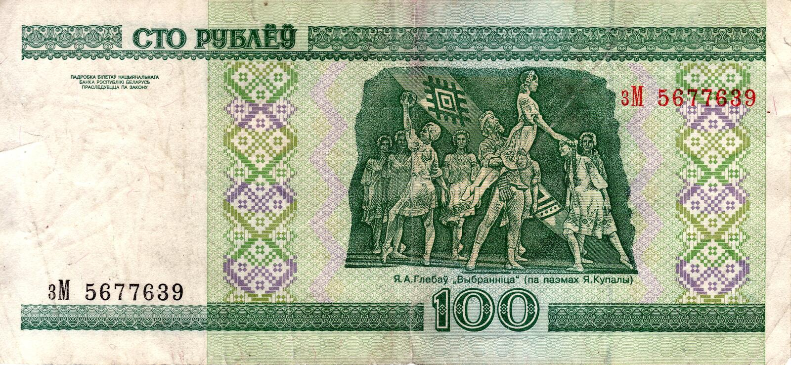 Banknote 100 rubles 1992 Belarus stock images