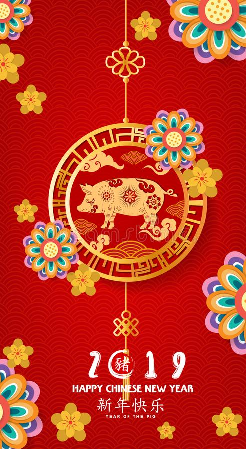 Banner Happy Chinese New Year 2019, Year of the Pig. Lunar new year. Chinese characters mean Happy New Year vector illustration