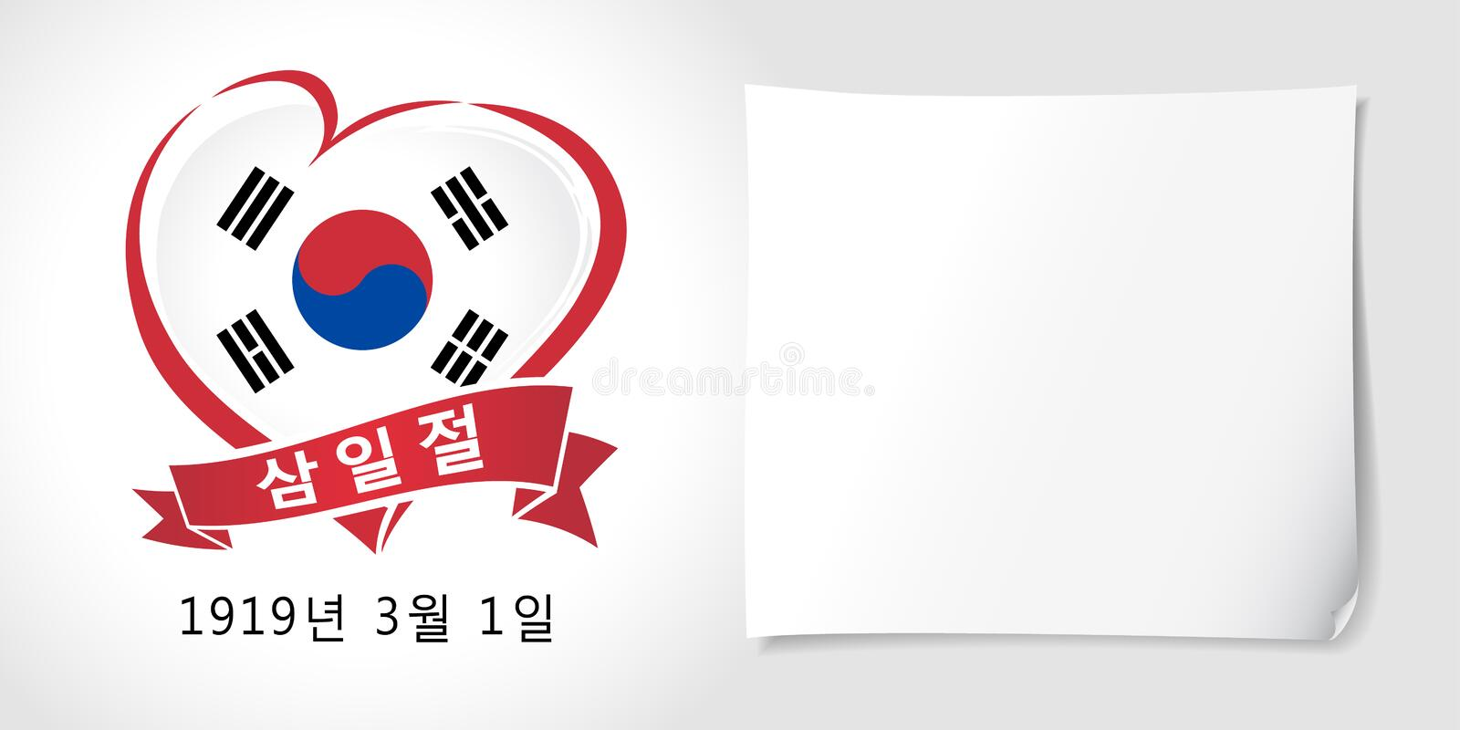 Banner with heart in national colors of flag South Korea and ribbon, translate korean text: independence movement Day, 1 march stock illustration