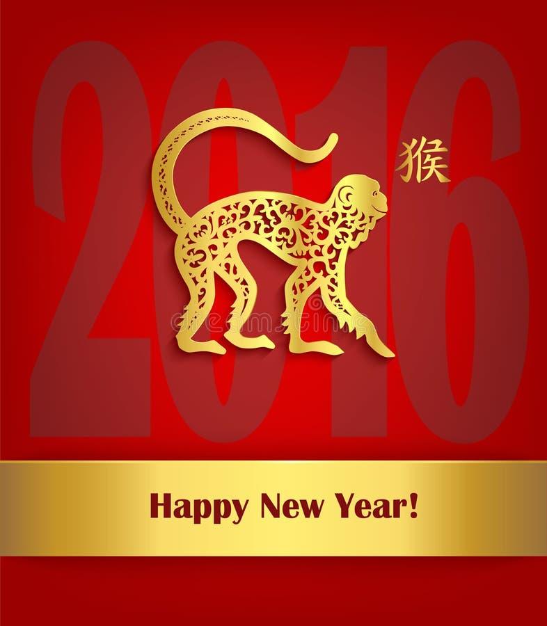 Bannière de salutation de nouvelle année avec la silhouette de papier d'or du singe illustration stock