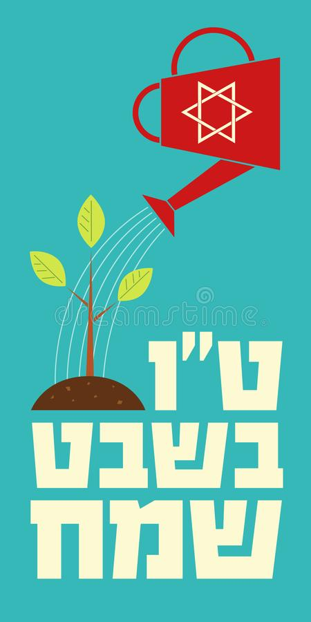 Bannière de verticale de turquoise de bishvat du TU illustration de vecteur