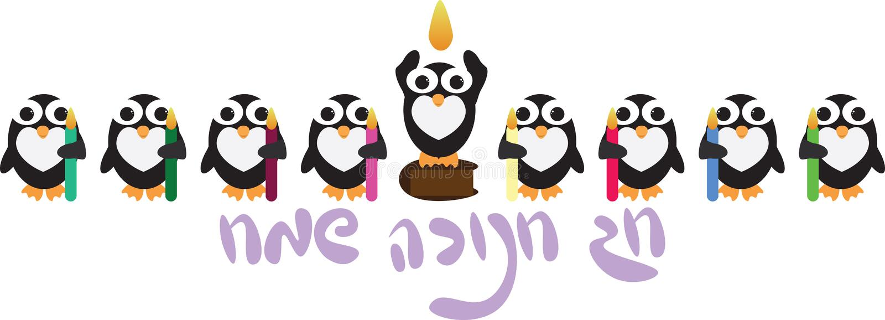 Bannière heureuse de salutation de Hebreew Hanoucca images stock