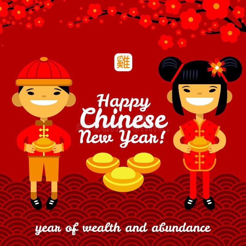 Bannières horizontales réglées avec la nouvelle année chinoise Garçon et fille, branche de Sakura, richesse et abondance Illustra illustration stock